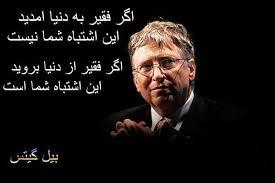 جملاتی از ثروتمند ترین فرد دنیا