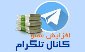 دانلود پکیج افزایش عضو کانال تلگرام,بهترین روش برای کسب درآمد میلیونی از تلگرام