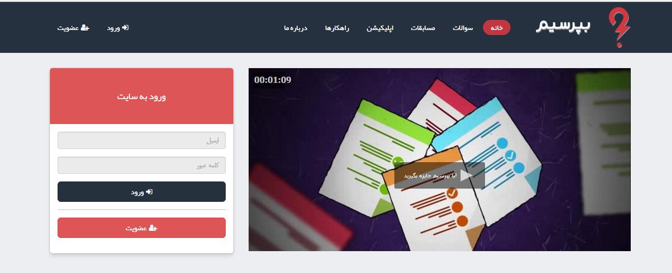 اپلیکیشین ایرانی که شما را پولدار می کند