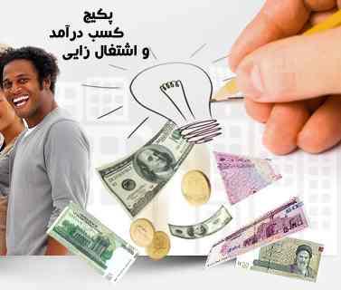 روشی دیگر کسب درآمد از ترجمه و تایپ – بیش از۳۰۰ هزار تومن در ماه