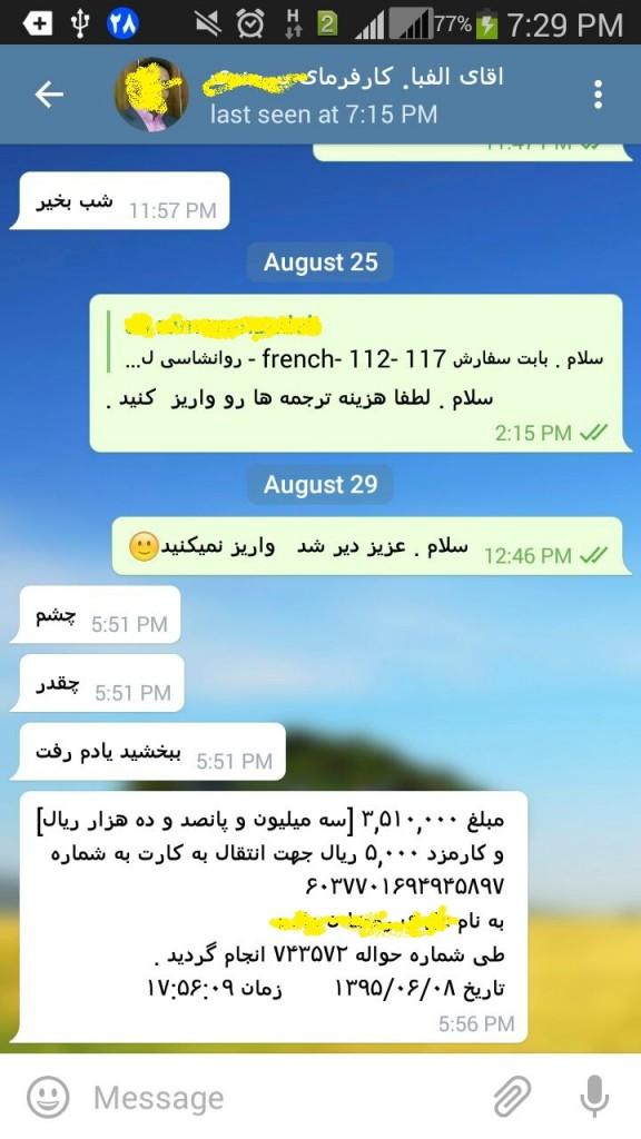 کسب درآمد از وب سایت تایپ و ترجمه