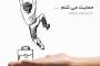 معرفی و تحلیل استارت آپ های موفق ایرانی قسمت اول :دی جی کالا