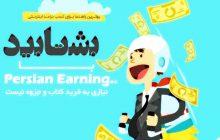 فوری : کسب درآمد از PersianE - خیلی ساده و ایرانی